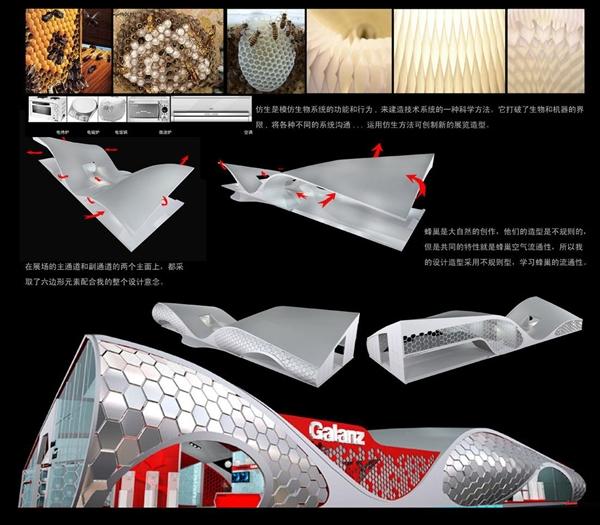 结构仿生设计原理在展示设计中的应用